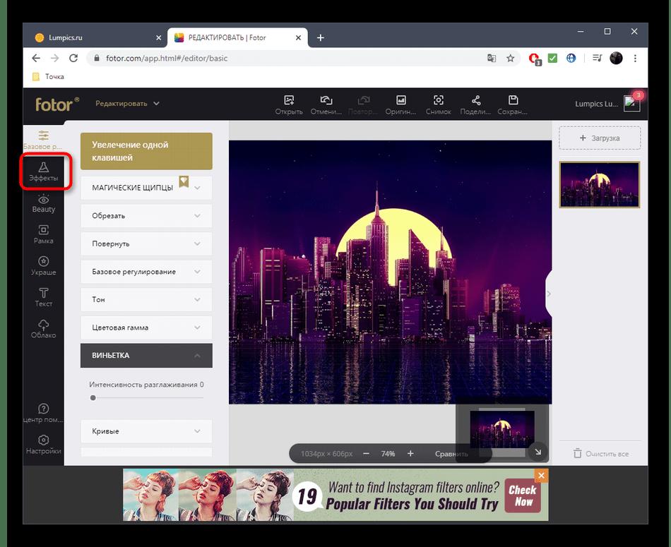 Переход к просмотру эффектов для украшения фотографии в онлайн-сервисе Fotor