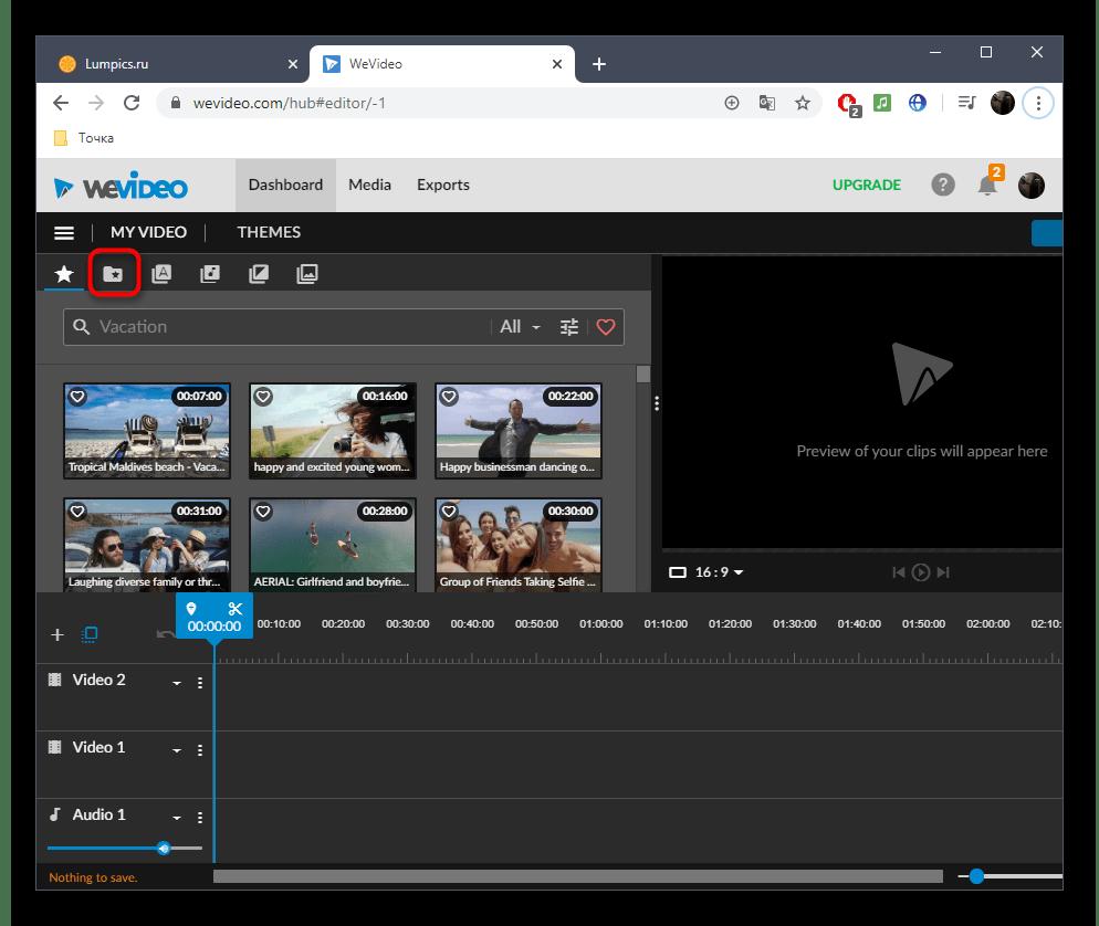 Переход к просмотру пользовательских файлов для захвата видео с экрана через WeVideo