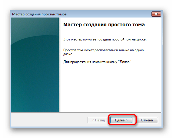 Переход к работе с Мастером создания нового раздела жесткого диска в Windows 7