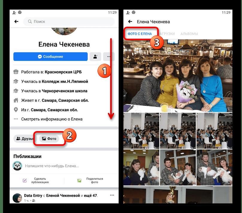 Переход к разделу Фото на странице пользователя в приложении Facebook