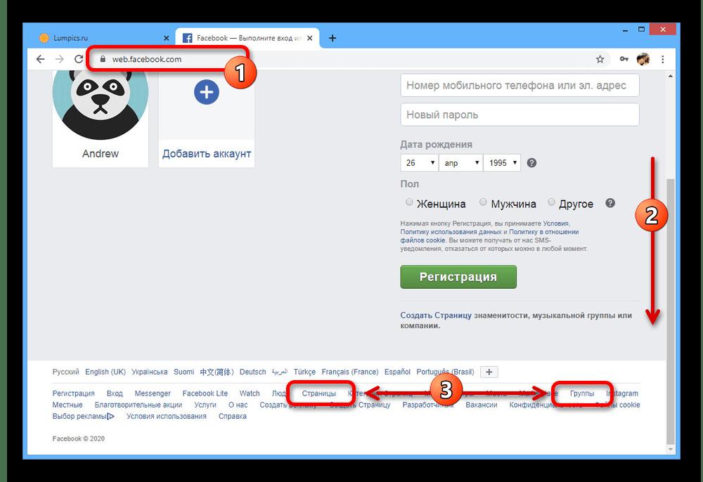 Переход к разделу Страницы или Группы на сайте Facebook
