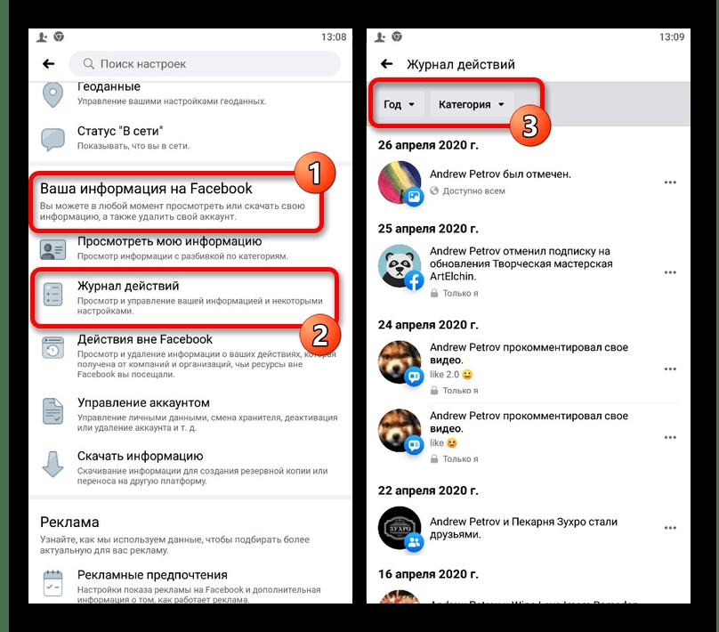 Переход к разделу Журнал действий в приложении Facebook