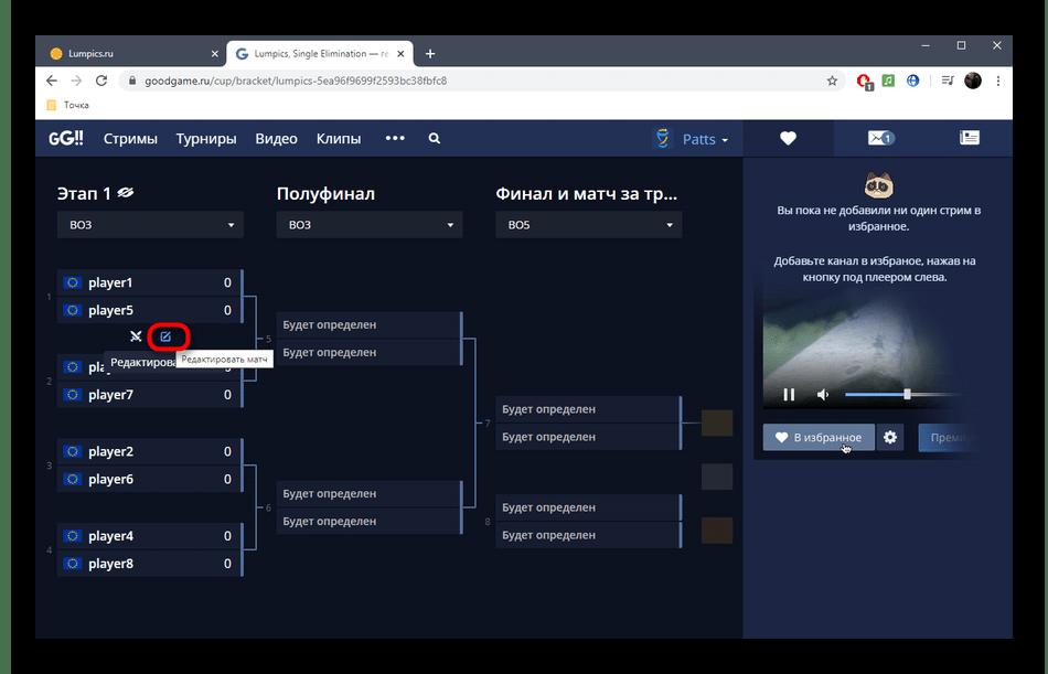 Переход к редактированию матчей турнира в онлайн-сервисе GoodGame