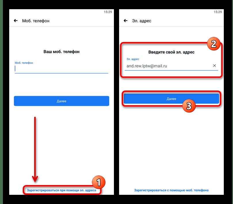 Переход к регистрации с помощью почты в приложении Facebook