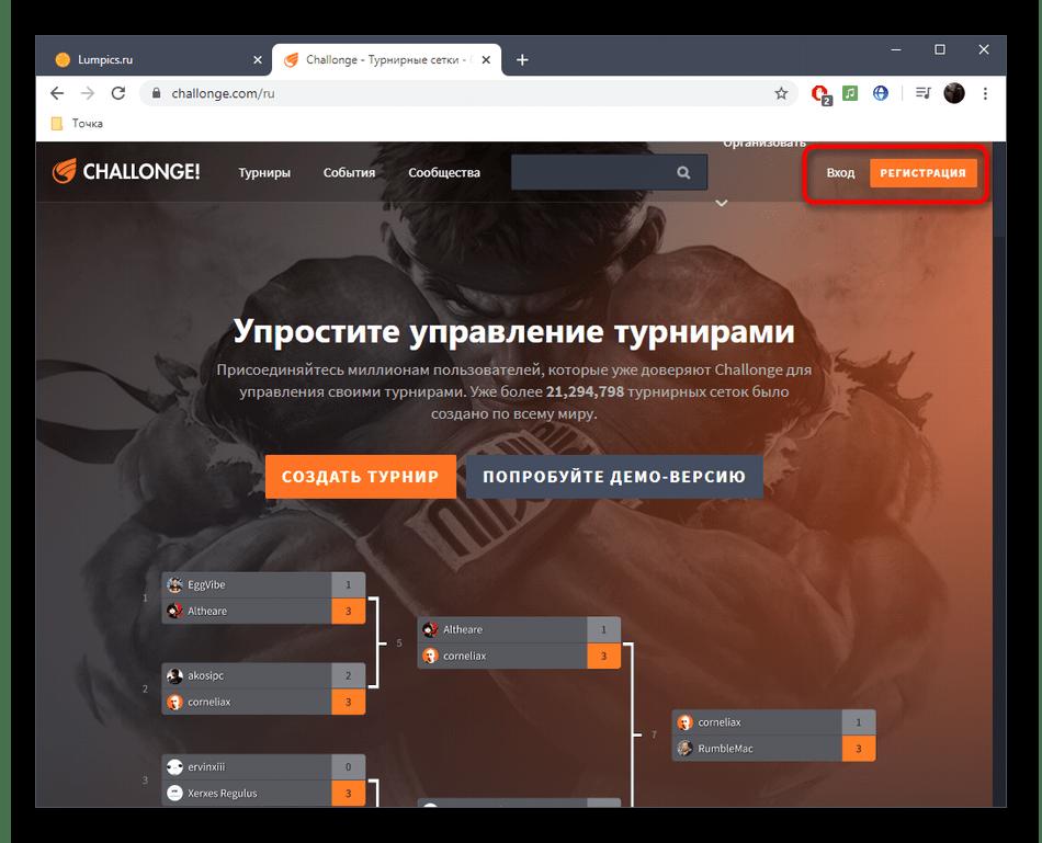 Переход к регистрации в онлайн-сервисе Challonge для создания турнирной сетки