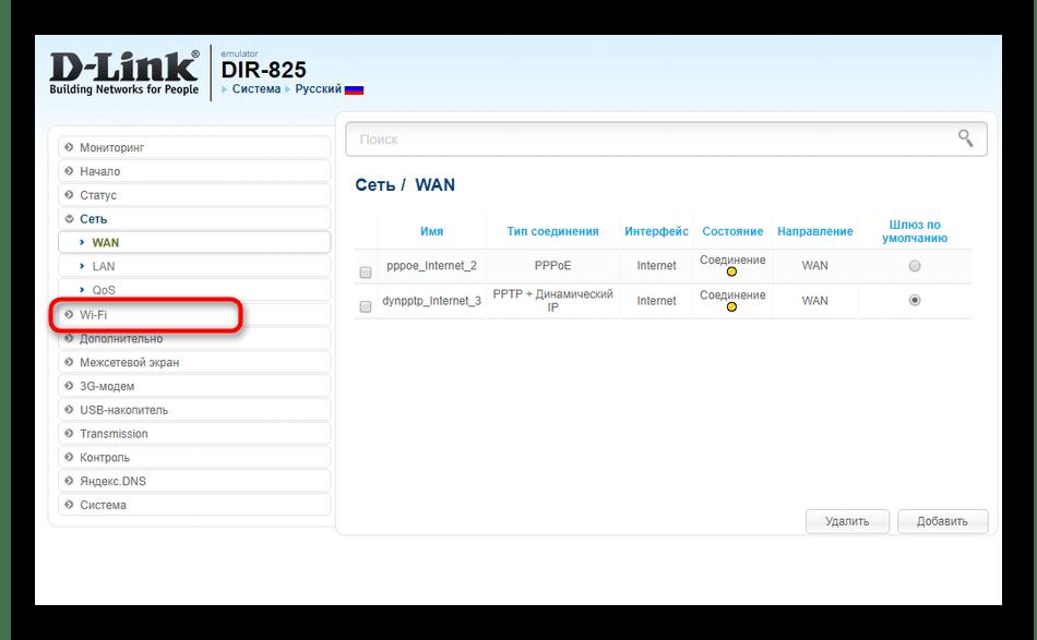 Переход к ручной настройке беспроводной сети для роутера D-Link DIR-825