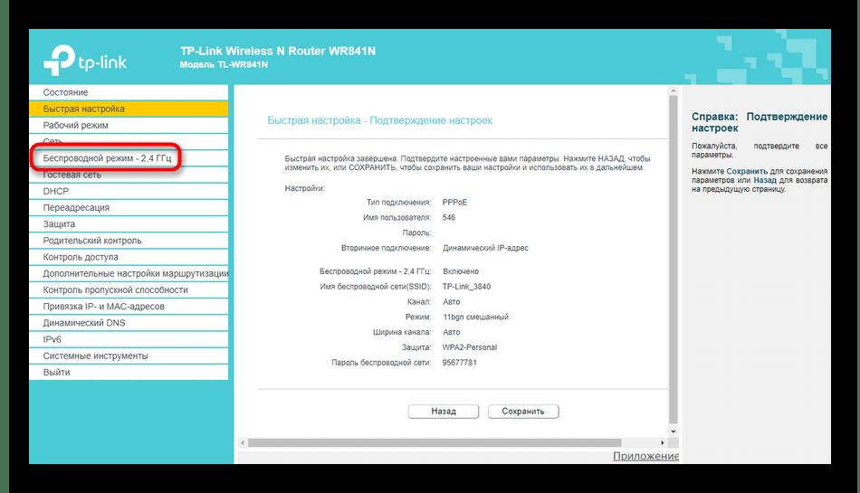 Переход к ручному изменению пароля беспроводной сети роутера TP-Link от МГТС