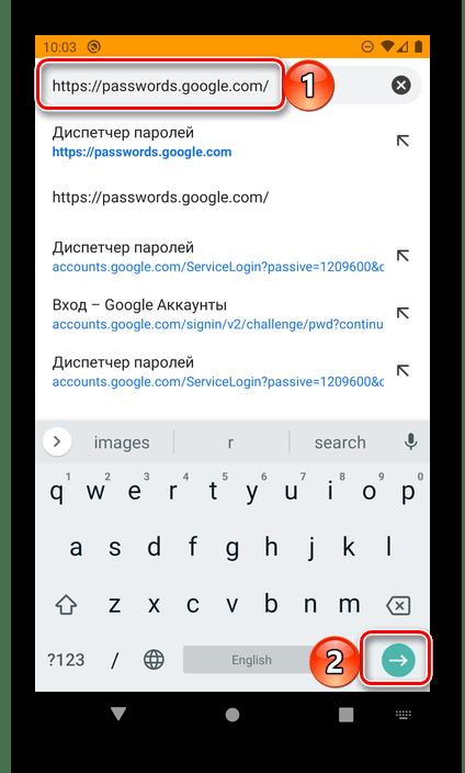 Переход к сервису Диспетчер паролей от Google в браузере на Android