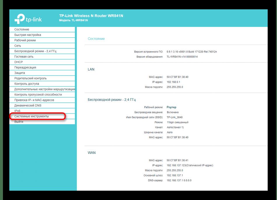 Переход к системным настройкам для сохранения резервной копии конфигурации роутера TP-Link