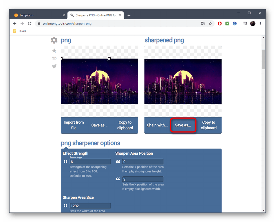 Переход к сохранению фото после увеличения резкости в онлайн-сервисе Online PNG Tools