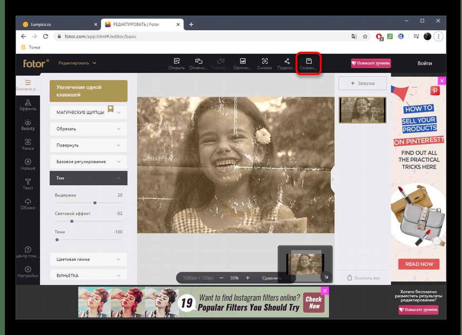 Переход к сохранению фотографии после реставрации в онлайн-сервисе Fotor