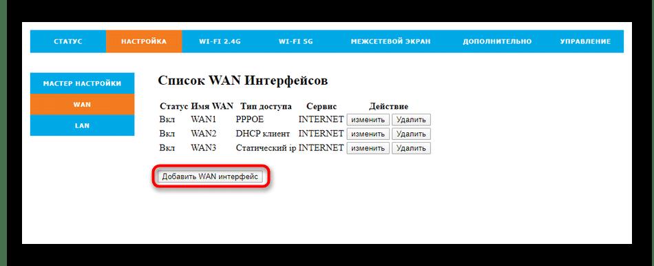 Переход к созданию нового соединения с провайдером роутера Rotek Rx-22200 для Таттелеком