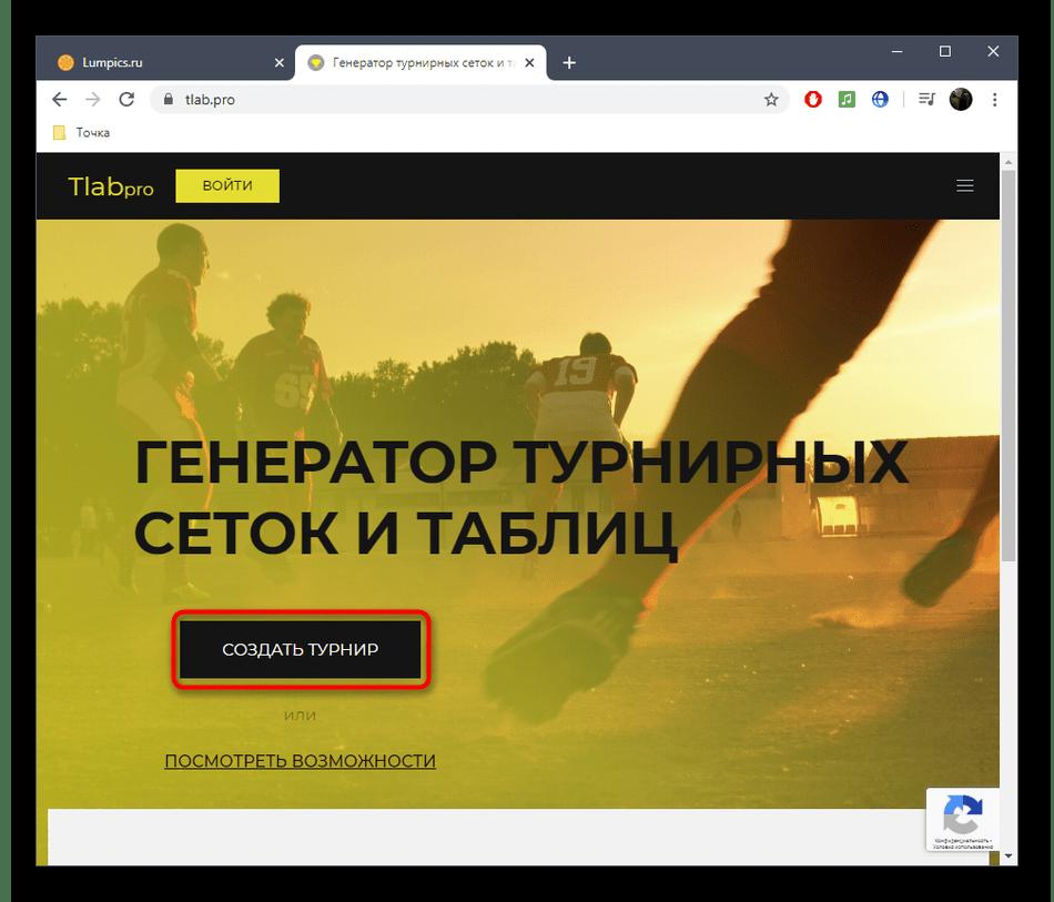 Переход к созданию турнира в онлайн-сервисе Tournament Lab