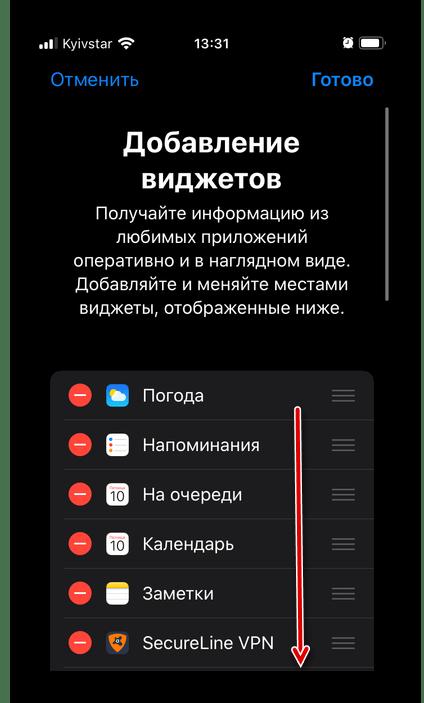 Переход к списку доступных виджетов для добавления нового на iPhone