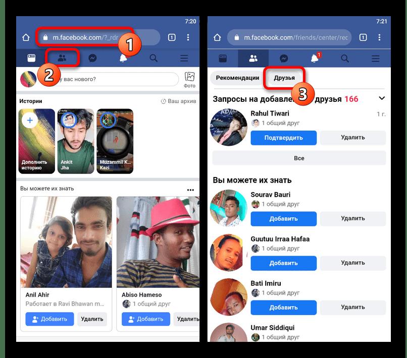 Переход к списку друзей в мобильной версии Facebook