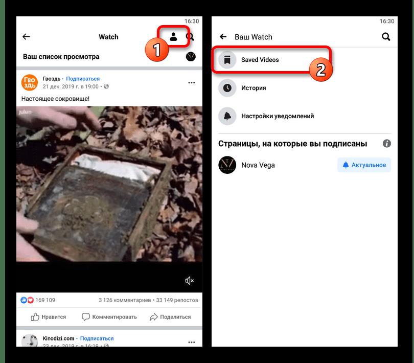 Переход к списку сохраненных видео в приложении Facebook