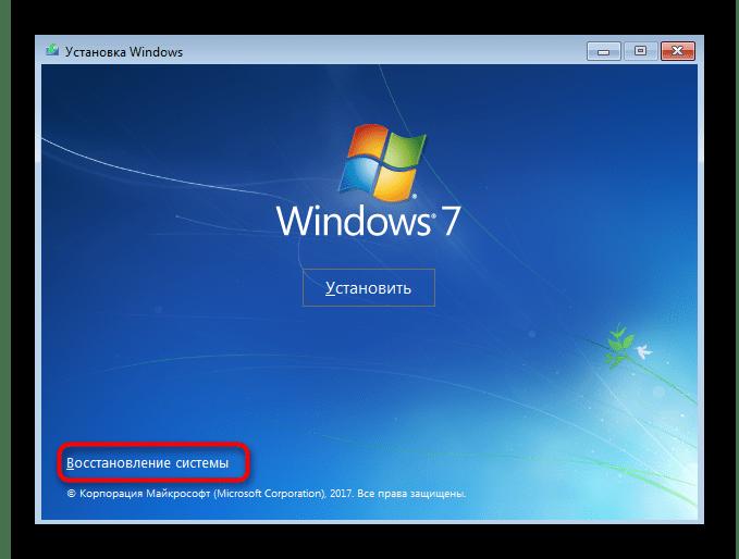 Переход к средству восстановления Windows 7 для расширения раздела через Командную строку