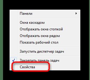 Переход к свойствам панели задач для изменения размеров значков в Windows 7