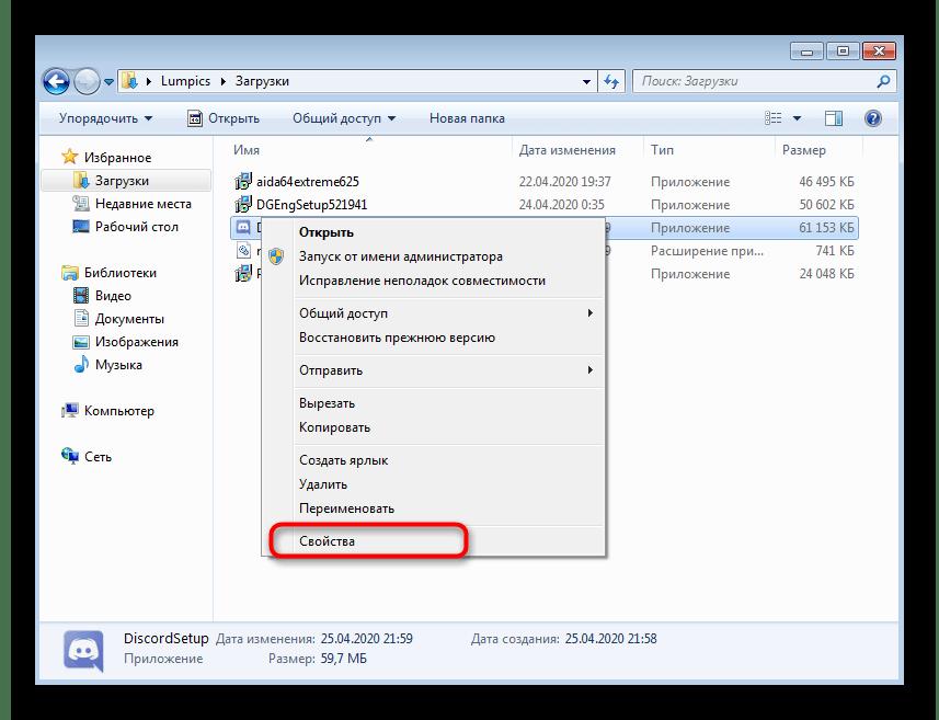 Переход к свойствам установщика Discord в Windows 7 для включения параметров совместимости