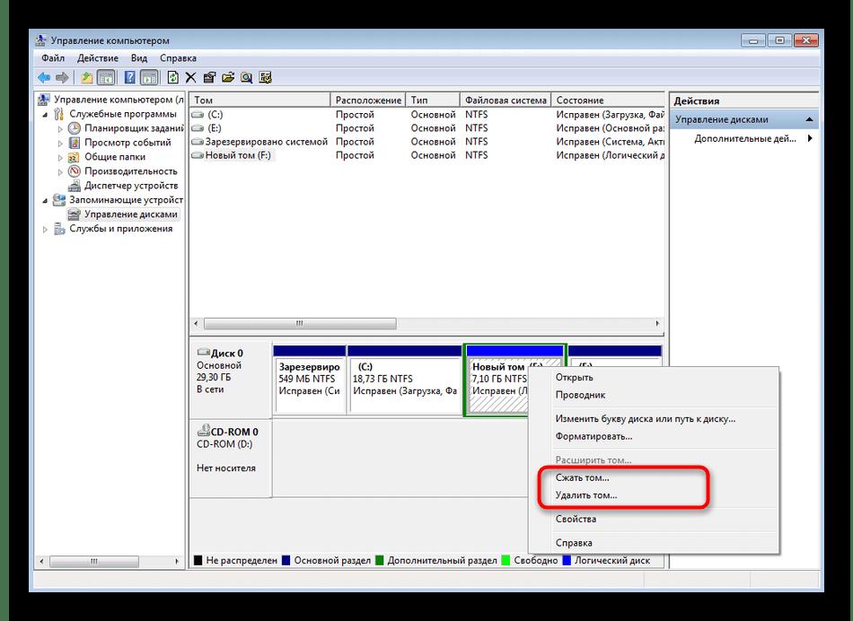 Переход к сжатию раздела перед расширением логического тома в Windows 7