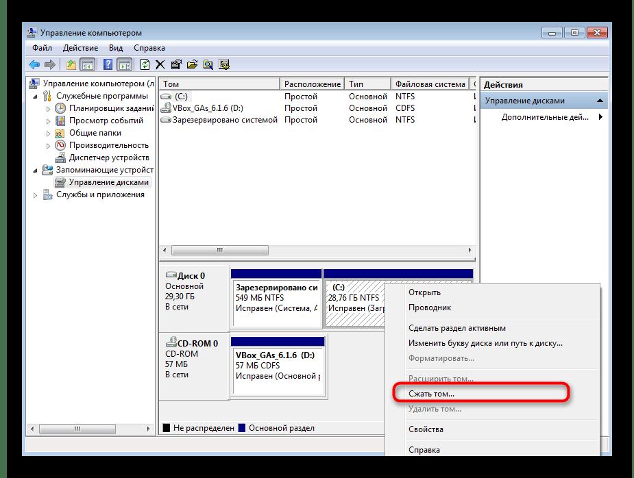 Переход к сжатию существующего тома в Windows 7 для создания свободного пространства