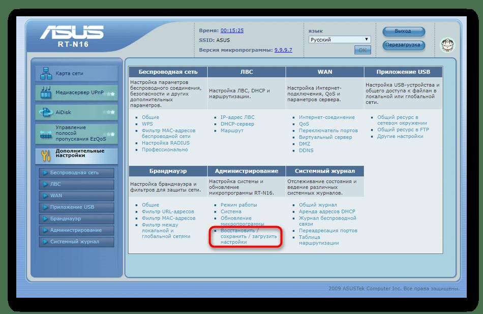 Переход к восстановлению настроек роутера ASUS в синей версии
