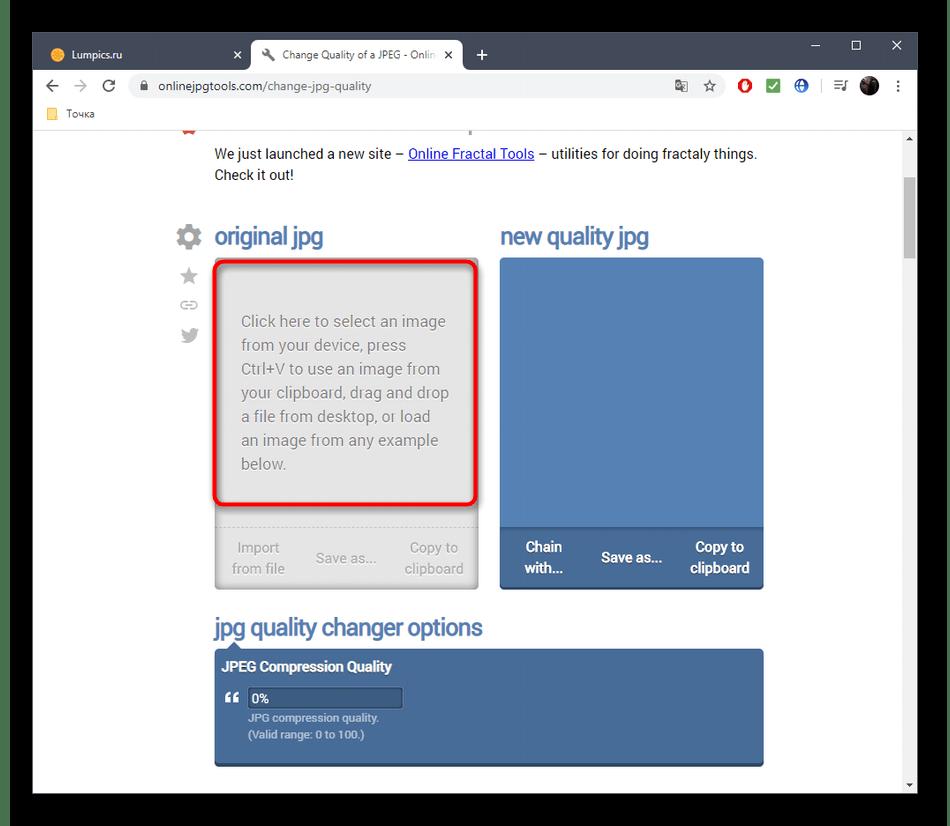 Переход к выбору фото для снижения качества в онлайн-сервисе Online JPG Tools