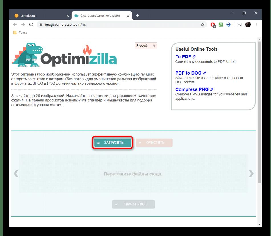 Переход к выбору фото для снижения качества в онлайн-сервисе OptimiZilla
