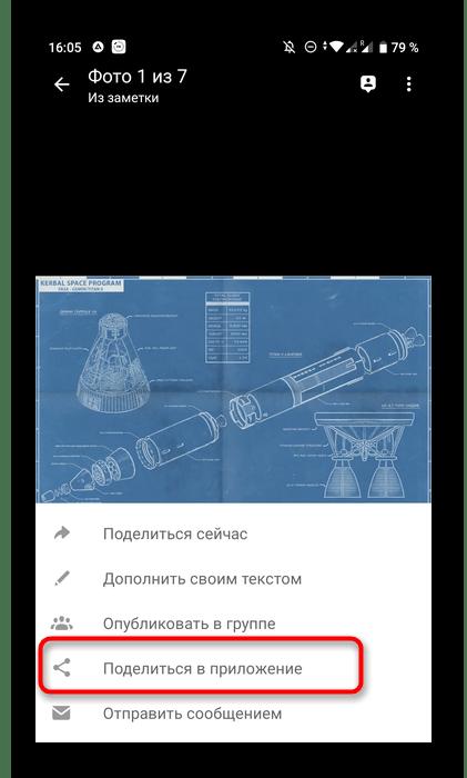 Переход к выбору приложения для отправки ссылки на фото через мобильное приложение Одноклассники