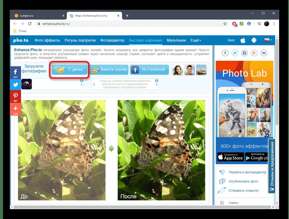 Переход к загрузке фото в онлайн-сервисе Pho.to для увеличения резкости