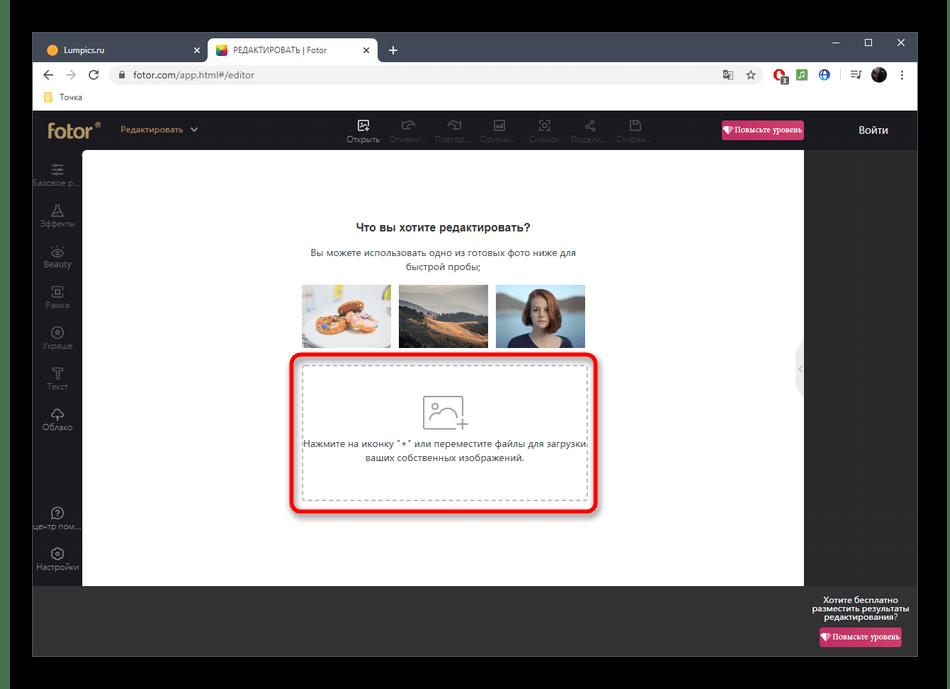 Переход к загрузке фотографии для реставрации в онлайн-сервисе