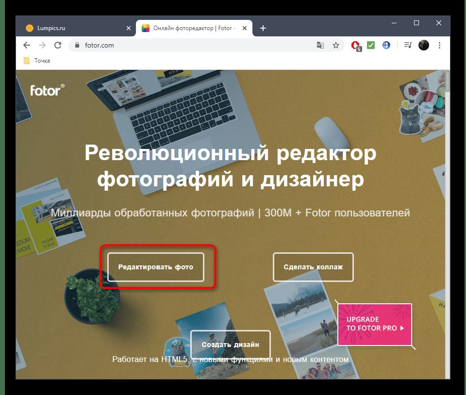 Переход к запуску редактора изображений онлайн-сервиса Fotor