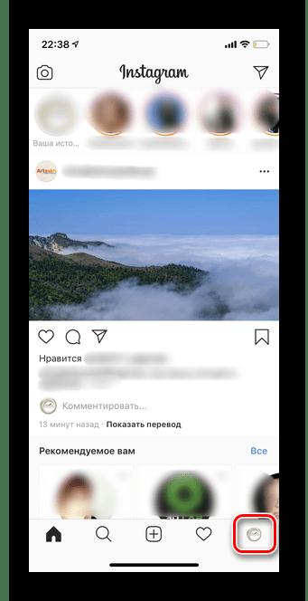 Переход на личную страницу для прикрепления с Facebook в мобильной версии Instagram