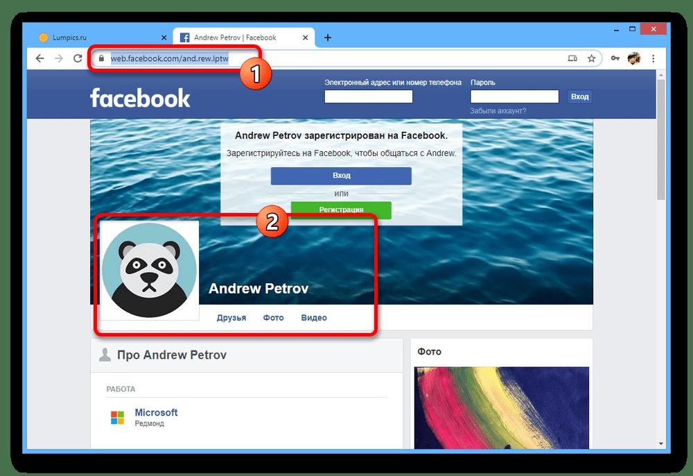 Переход на страницу пользователя Facebook по прямой ссылке