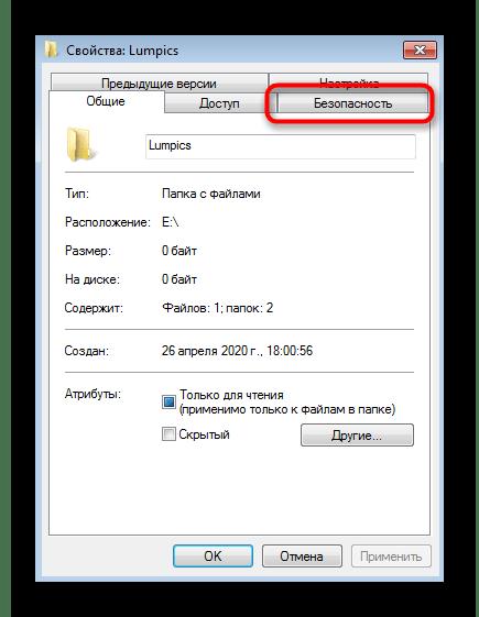 Переход на вкладку Безопасность в свойствах объекта для исправления неполадки с Trustedinstaller в Windows 7