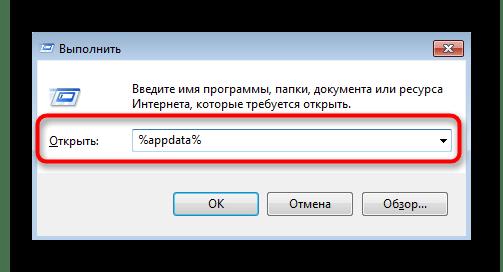 Переход по первому пути файлов программы Discord в Windows 7 для их удаления