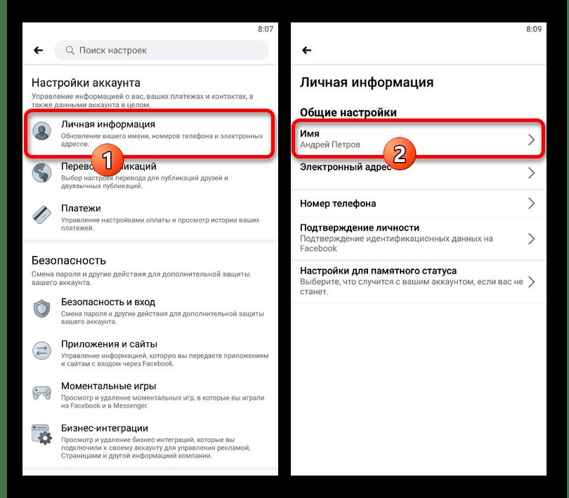 Переход с настройкам Личной информации в приложении Facebook