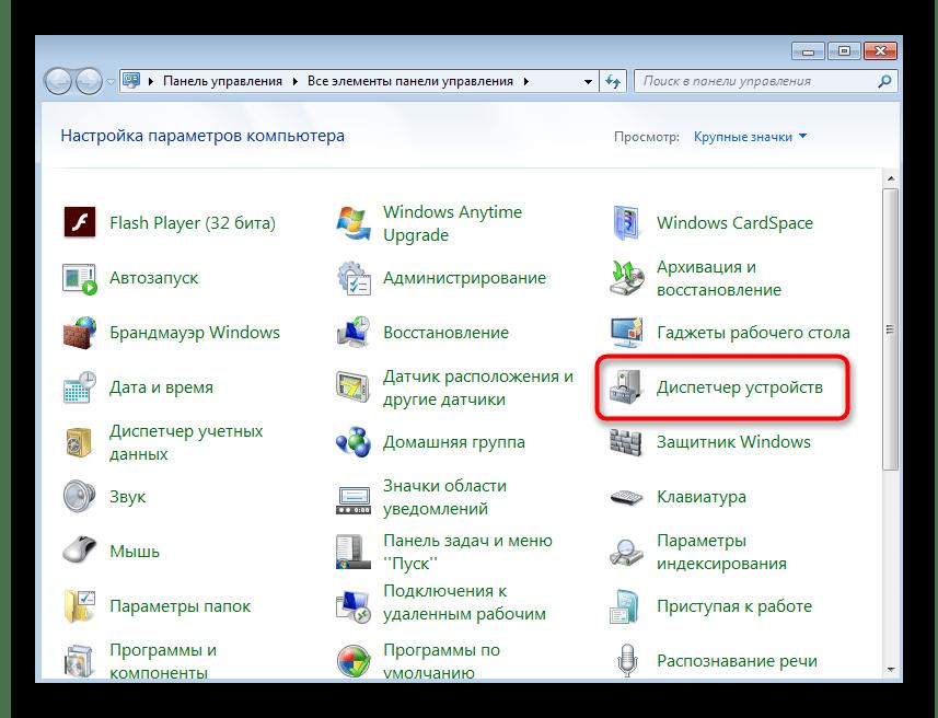 Переход в Диспетчер устройств для просмотра комплектующих в Windows 7