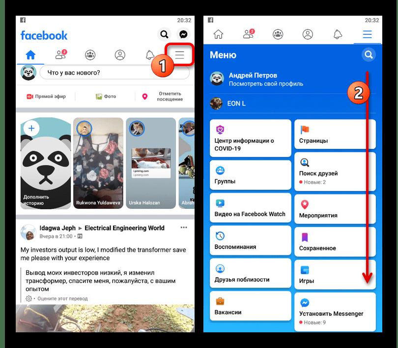 Переход в главное меню в мобильном приложении Facebook
