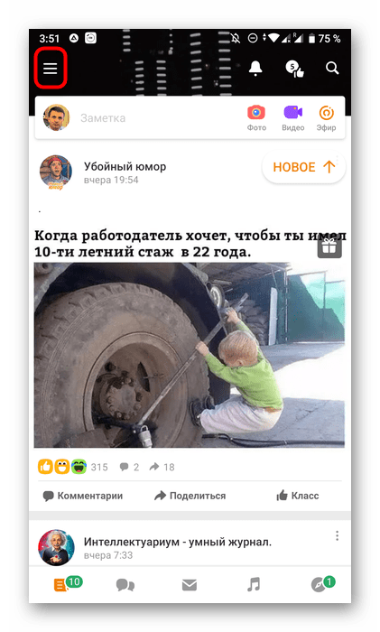 Переход в меню приложения Одноклассники для открытия настроек