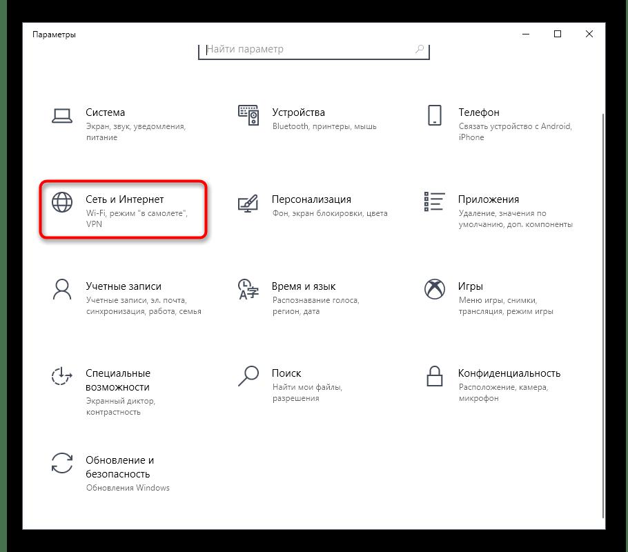 Переход в настройки Сеть и Интернет для определения MAC-адреса роутера в Windows 10