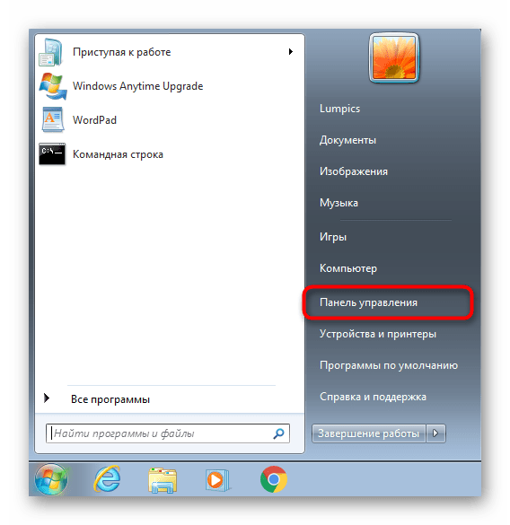Переход в панель управления Windows 7 для включения опций масштабирования