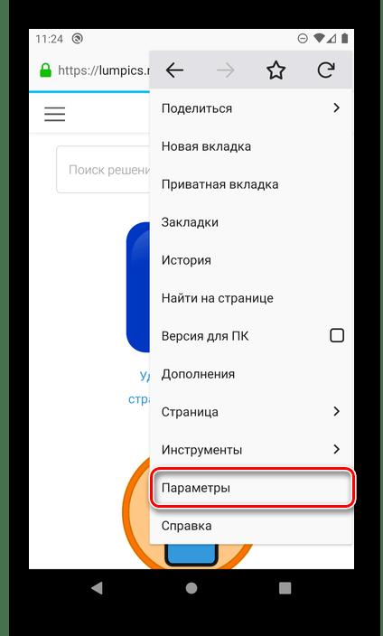 Переход в параметры браузера Mozilla Firefox на Android