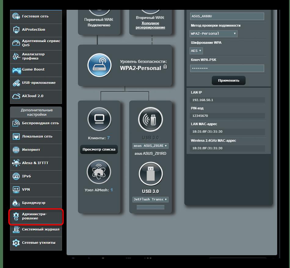 Переход в раздел Администрирование для изменения пароля входа в роутер ASUS