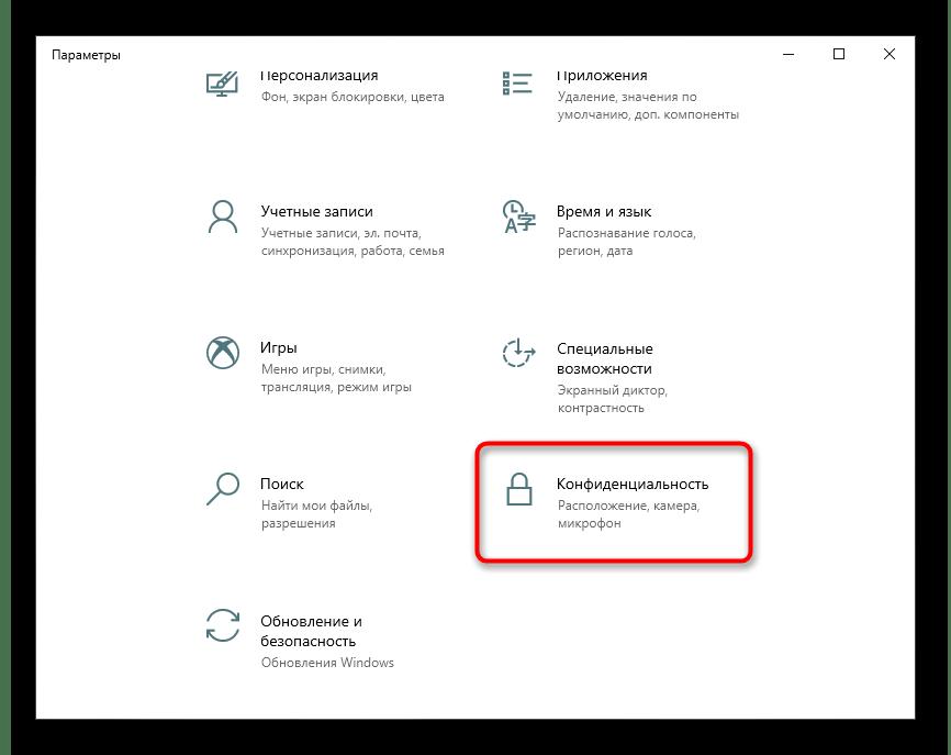 Переход в раздел Конфиденциальность для настройки веб-камеры в Windows 10