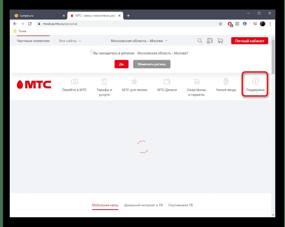 Переход в раздел поддержки на официальном сайте МТС для скачивания драйвера для роутера