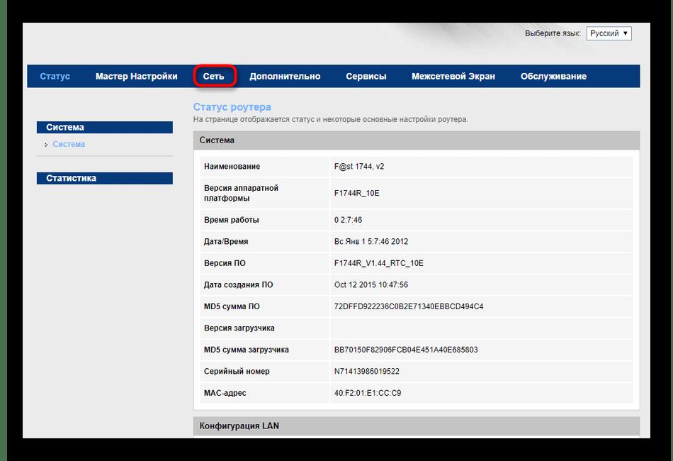 Переход в раздел Сеть для изменения пароля беспроводной сети в роутере SERCOMM RV6688BCM