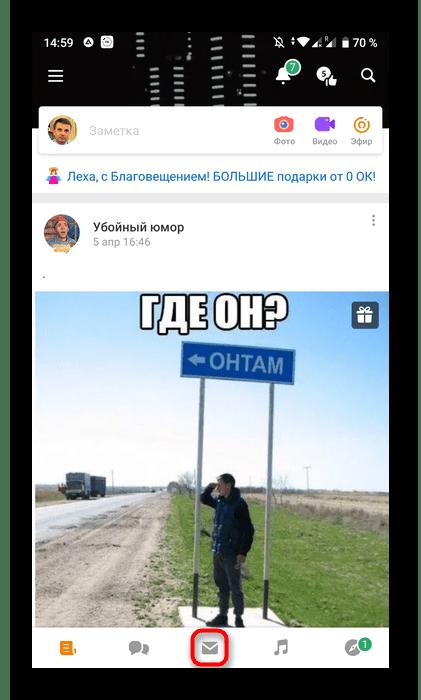 Переход в раздел Сообщения через мобильное приложение Одноклассники для удаления сообщений