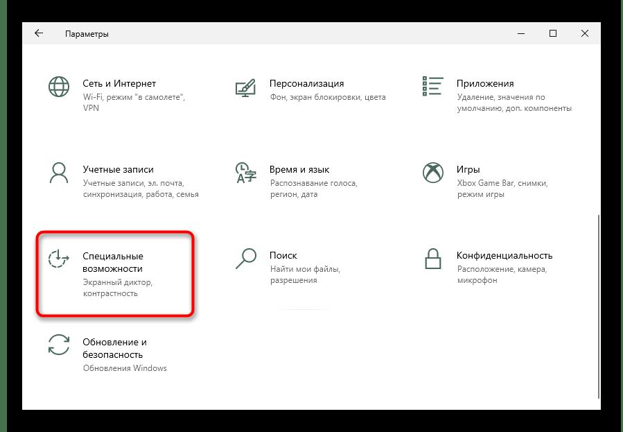 Переход в раздел Специальные возможности через Параметры для устранения проблем с клавиатурой у ноутбука с Windows 10