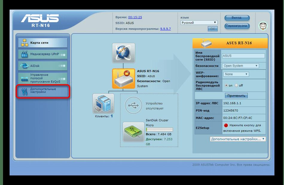 Переход в раздел управления роутером ASUS в синей версии